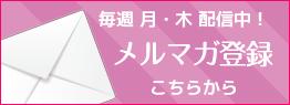 メルマガ登録